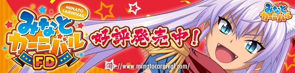 『みなとカーニバルFD』応援中!