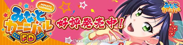 みなとカーニバル『みなとカーニバルFD』予約受付中!