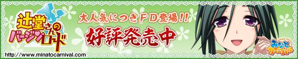 辻堂さんの純愛ロード